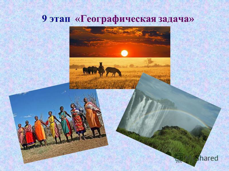 9 этап «Географическая задача»