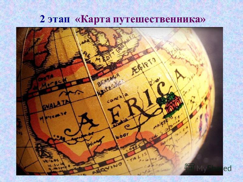 2 этап «Карта путешественника»