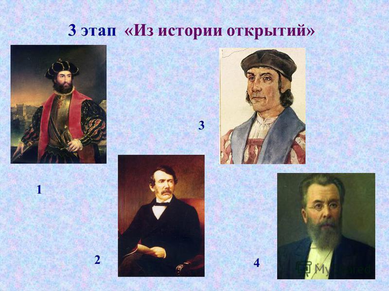 3 этап «Из истории открытий» 1 2 3 4