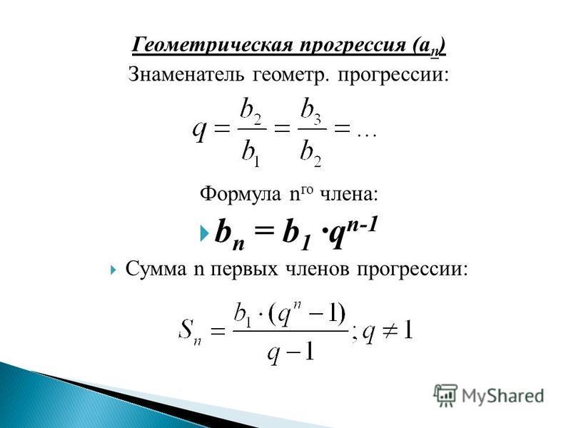 Геометрическая прогрессия (а n ) Знаменатель геометр. прогрессии: Формула n го члена: b n = b 1 q n-1 Сумма n первых членов прогрессии: