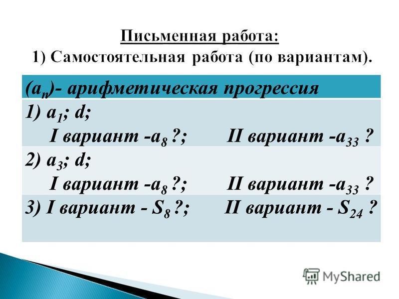 (a n )- арифметическая прогрессия 1) a 1 ; d; I вариант -a 8 ?; II вариант -a 33 ? 2) a 3 ; d; I вариант -a 8 ?; II вариант -a 33 ? 3) I вариант - S 8 ?; II вариант - S 24 ?