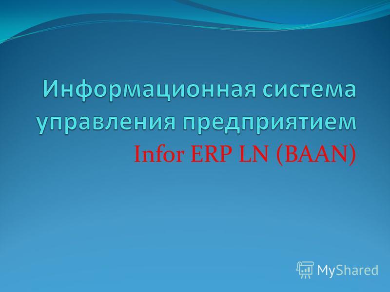 Infor ERP LN (BAAN)