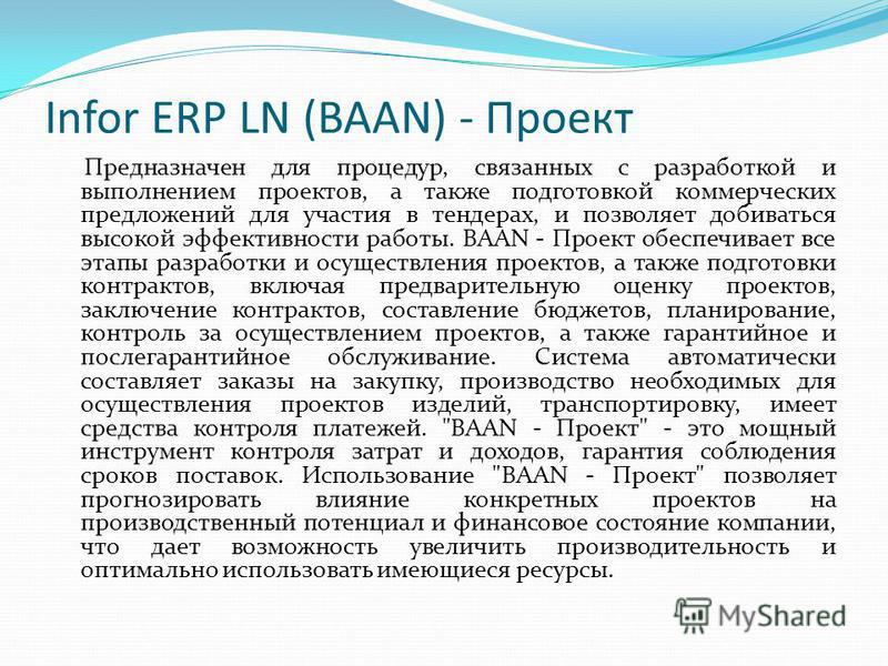 Infor ERP LN (BAAN) - Проект Предназначен для процедур, связанных с разработкой и выполнением проектов, а также подготовкой коммерческих предложений для участия в тендерах, и позволяет добиваться высокой эффективности работы. BAAN - Проект обеспечива