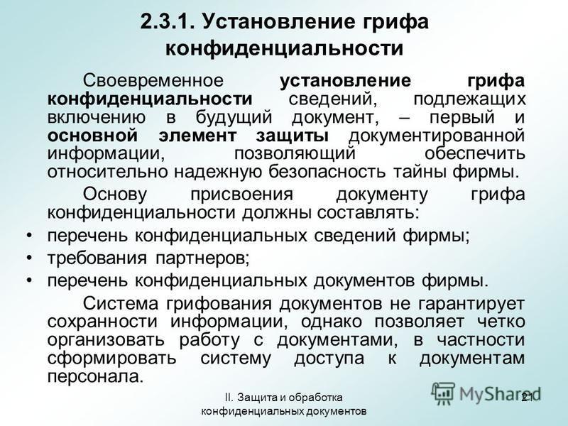 II. Защита и обработка конфиденциальных документов 21 2.3.1. Установление грифа конфиденциальности Своевременное установление грифа конфиденциальности сведений, подлежащих включению в будущий документ, – первый и основной элемент защиты документирова
