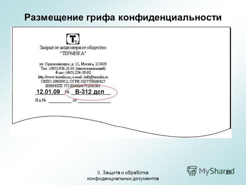 II. Защита и обработка конфиденциальных документов 26 Размещение грифа конфиденциальности 12.01.09В-312 дсп