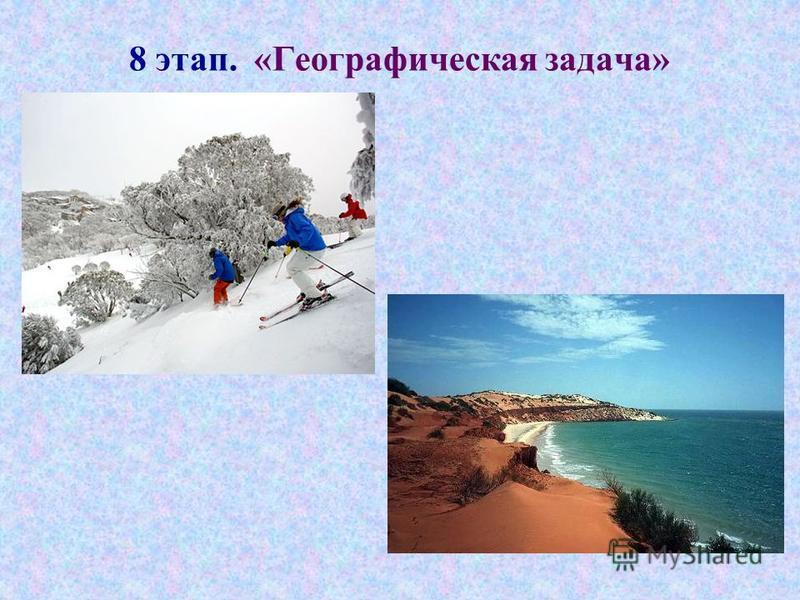 8 этап. «Географическая задача»