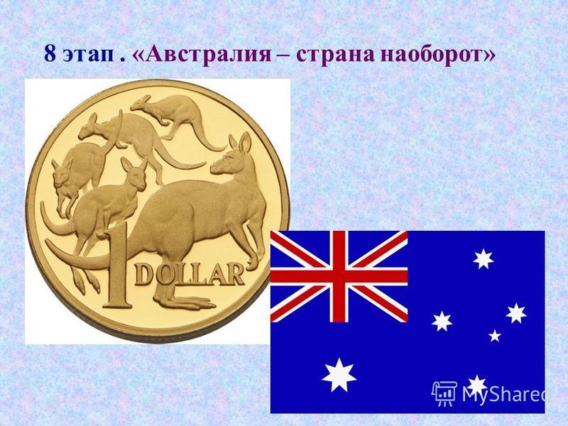 8 этап. «Австралия – страна наоборот»