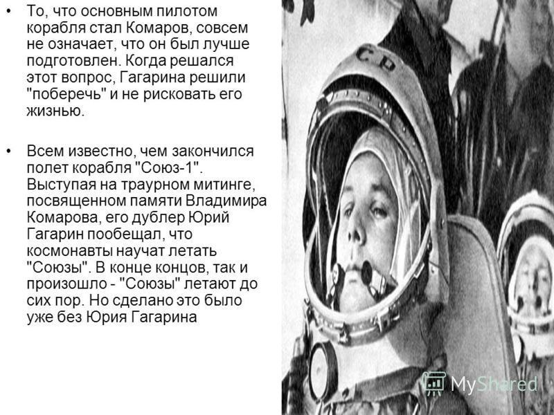 То, что основным пилотом корабля стал Комаров, совсем не означает, что он был лучше подготовлен. Когда решался этот вопрос, Гагарина решили