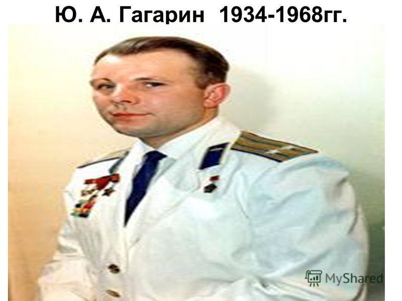 Ю. А. Гагарин 1934-1968 гг.