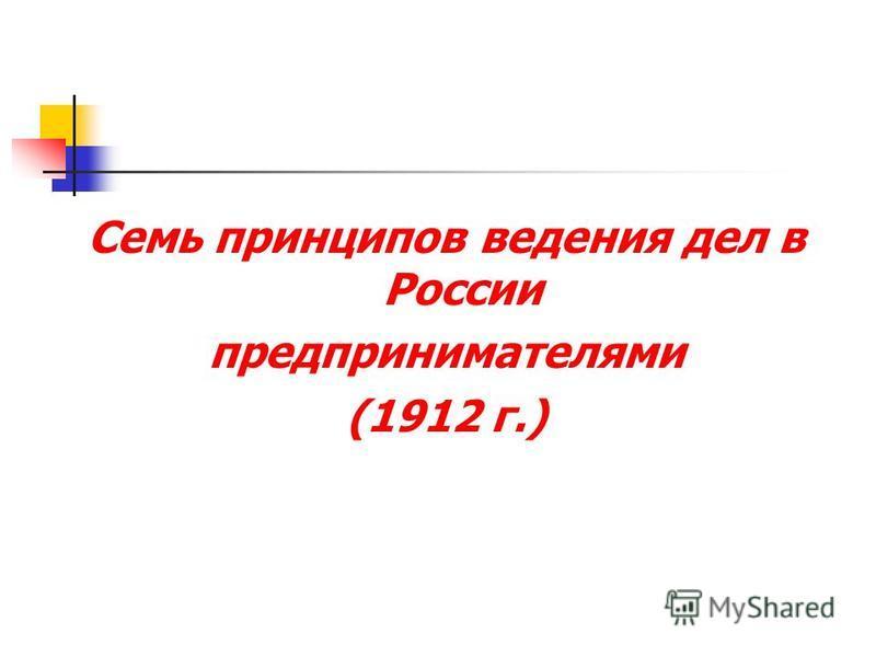 Семь принципов ведения дел в России предпринимателями (1912 г.)