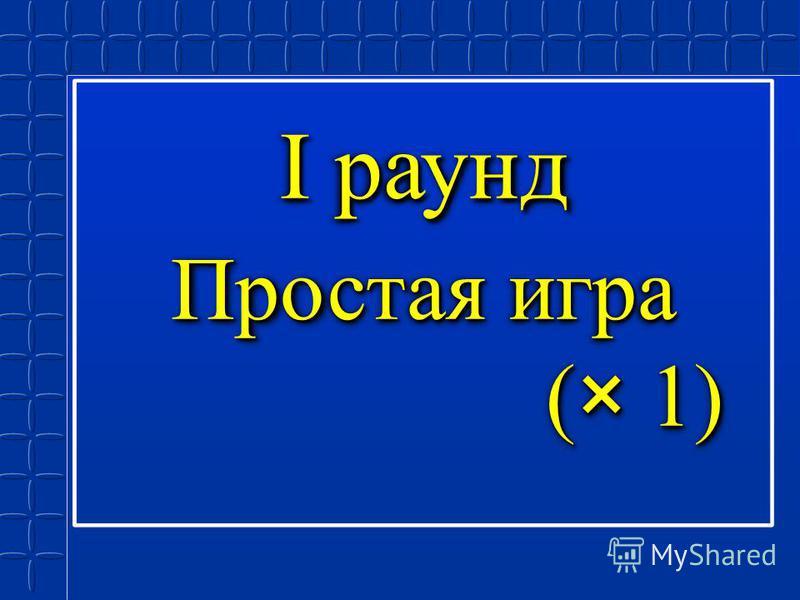 I раунд Простая игра (× 1)