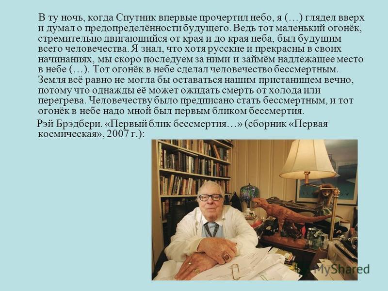 В ту ночь, когда Спутник впервые прочертил небо, я (…) глядел вверх и думал о предопределённости будущего. Ведь тот маленький огонёк, стремительно двигающийся от края и до края неба, был будущим всего человечества. Я знал, что хотя русские и прекрасн