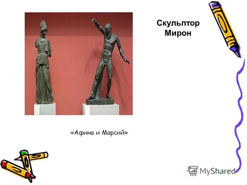 «Афина и Марсий» Скульптор Мирон