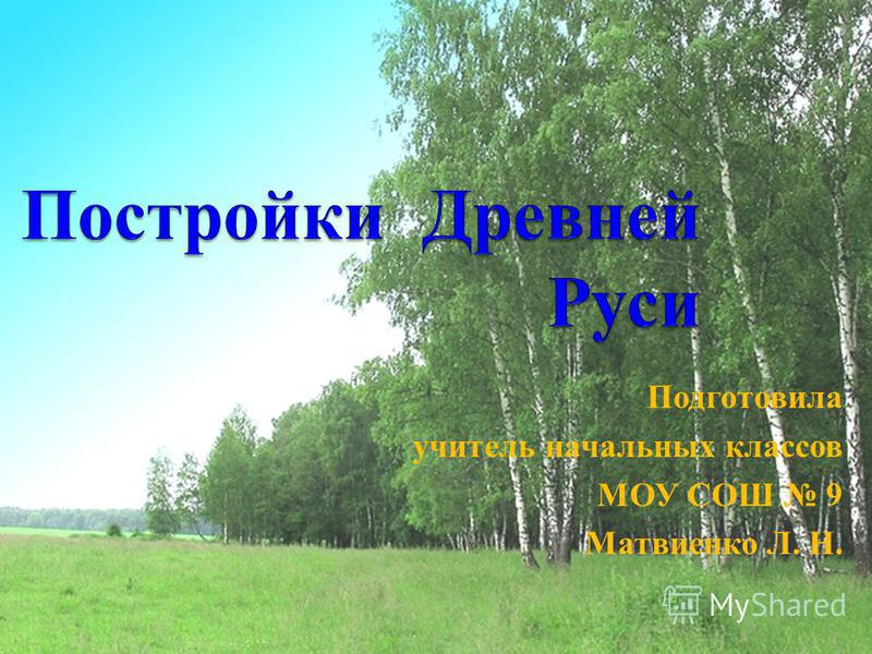 Подготовила учитель начальных классов МОУ СОШ 9 Матвиенко Л. Н.