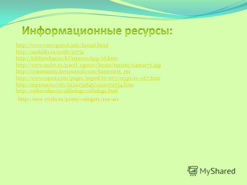 http://www.vnovgorod.info/kreml.html http://uraledu.ru/node/12774 http://bibliotekar.ru/kVasnecovApp/16. htm http://www.nubo.ru/pavel_egorov/home/turism/04mar75. jpg http://community.livejournal.com/kamenets_rss http://www.cqrca.com/pages/exped/rc-06