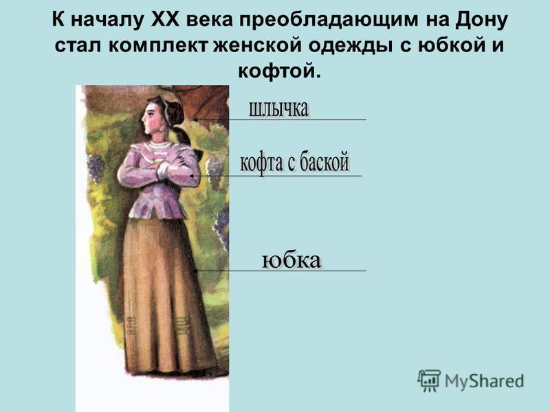 К началу XX века преобладающим на Дону стал комплект женской одежды с юбкой и кофтой.