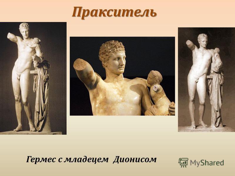 Пракситель Гермес с младенцем Дионисом