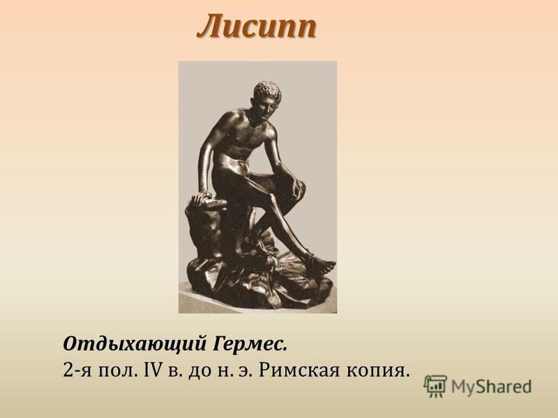 Лисипп Отдыхающий Гермес. 2- я пол. IV в. до н. э. Римская копия.