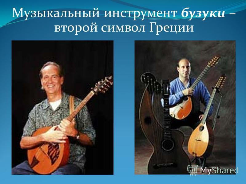 Музыкальный инструмент базуки – второй символ Греции