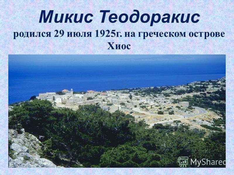 Микис Теодоракис родился 29 июля 1925 г. на греческом острове Хиос