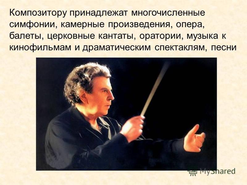 Композитору принадлежат многочисленные симфонии, камерные произведения, опера, балеты, церковные кантаты, оратории, музыка к кинофильмам и драматическим спектаклям, песни