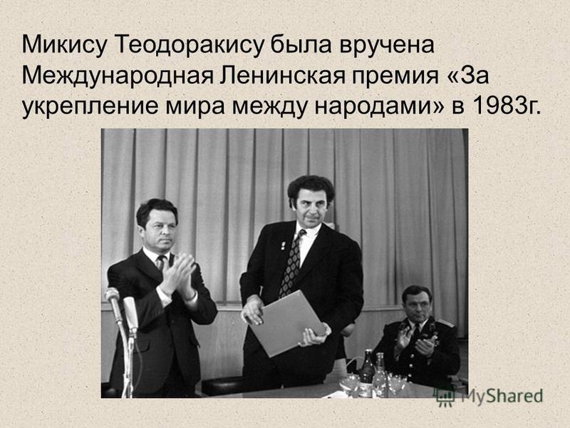 Микису Теодоракису была вручена Международная Ленинская премия «За укрепление мира между народами» в 1983 г.