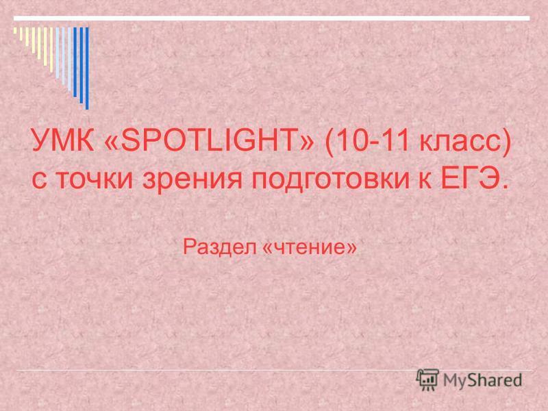 УМК «SPOTLIGHT» (10-11 класс) с точки зрения подготовки к ЕГЭ. Раздел «чтение»