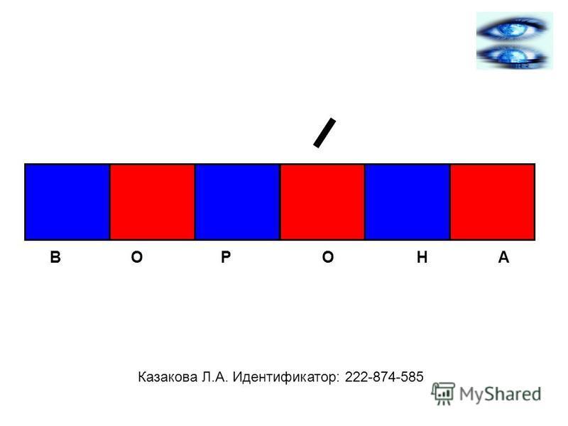 В О Р О Н А Казакова Л.А. Идентификатор: 222-874-585