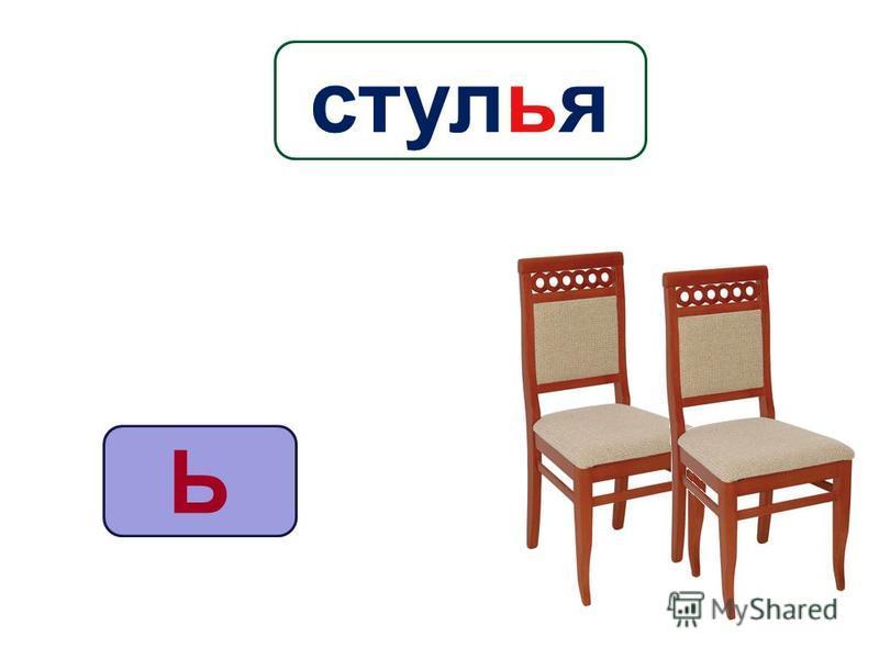 Ь стулья