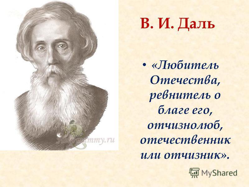В. И. Даль «Любитель Отечества, ревнитель о благе его, отчизнолюб, отечественник или отчизник».