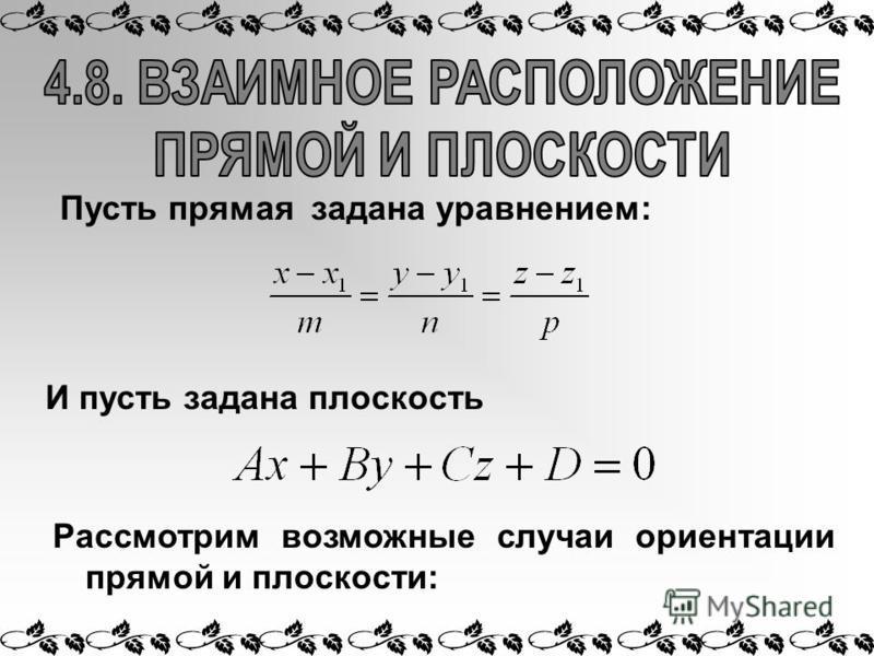 Пусть прямая задана уравнением: И пусть задана плоскость Рассмотрим возможные случаи ориентации прямой и плоскости: