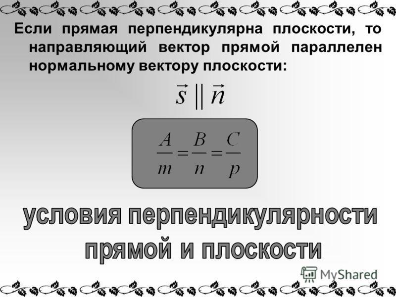 Если прямая перпендикулярна плоскости, то направляющий вектор прямой параллелен нормальному вектору плоскости: