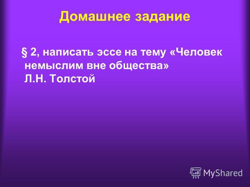 Домашнее задание § 2, написать эссе на тему «Человек немыслим вне общества» Л.Н. Толстой