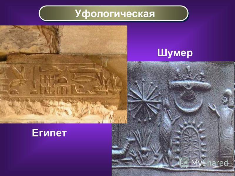 Уфологическая Египет Шумер