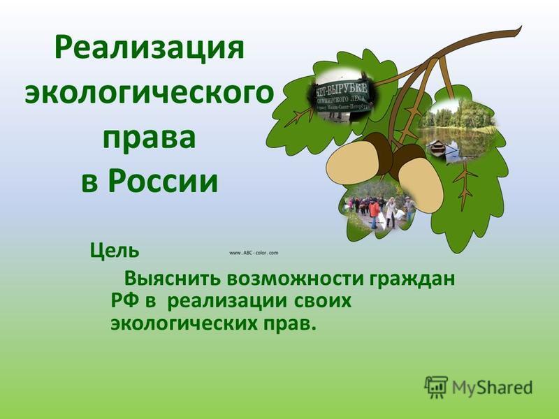 Реализация экологического права в России Цель Выяснить возможности граждан РФ в реализации своих экологических прав. http://www.nosmoking.ru/ http://grani.ru http://ikrim.net/