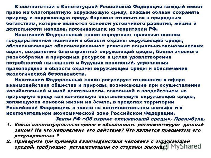В соответствии с Конституцией Российской Федерации каждый имеет право на благоприятную окружающую среду, каждый обязан сохранять природу и окружающую среду, бережно относиться к природным богатствам, которые являются основой устойчивого развития, жиз