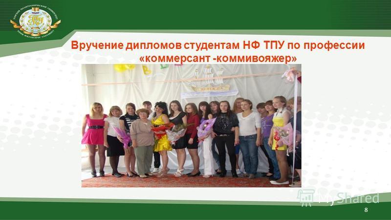 8 Вручение дипломов студентам НФ ТПУ по профессии «коммерсант -коммивояжер»