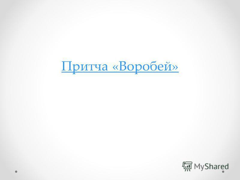 Притча «Воробей»
