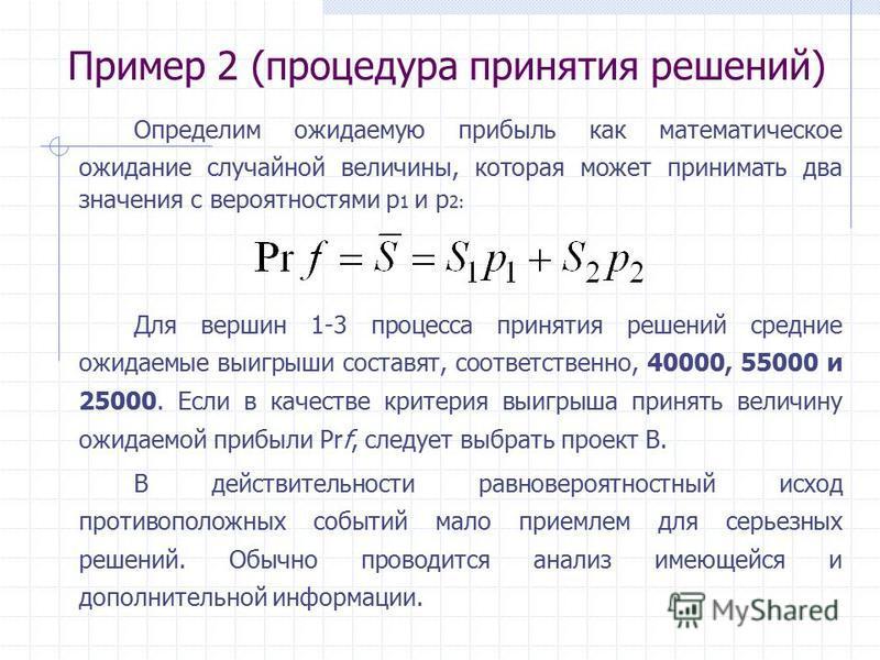Определим ожидаемую прибыль как математическое ожидание случайной величины, которая может принимать два значения с вероятностями р 1 и р 2: Для вершин 1-3 процесса принятия решений средние ожидаемые выигрыши составят, соответственно, 40000, 55000 и 2