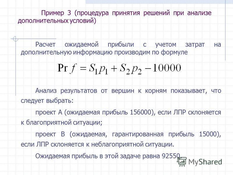 Расчет ожидаемой прибыли с учетом затрат на дополнительную информацию производим по формуле Анализ результатов от вершин к корням показывает, что следует выбрать: проект А (ожидаемая прибыль 156000), если ЛПР склоняется к благоприятной ситуации; прое