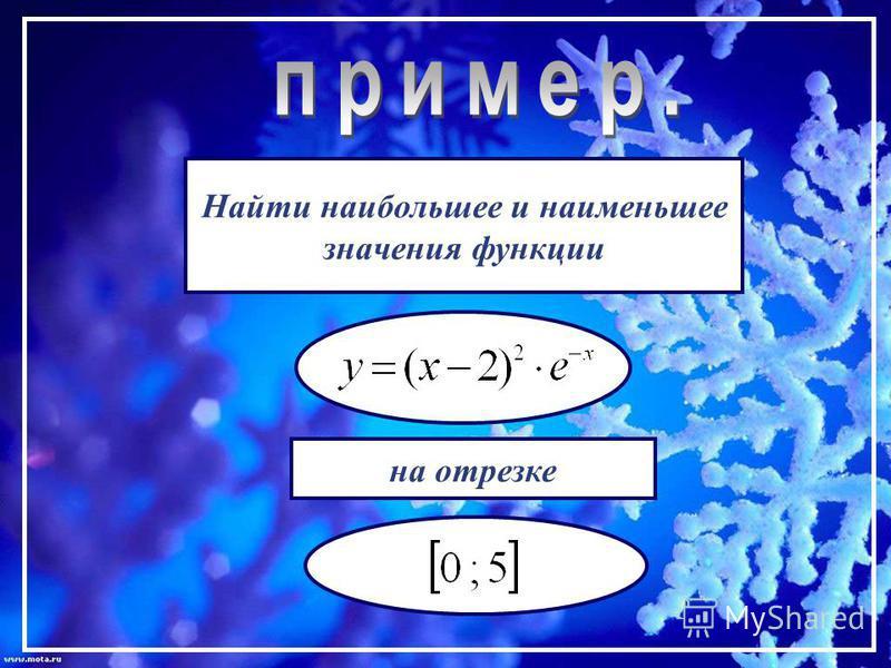 Найти наибольшее и наименьшее значения функции на отрезке