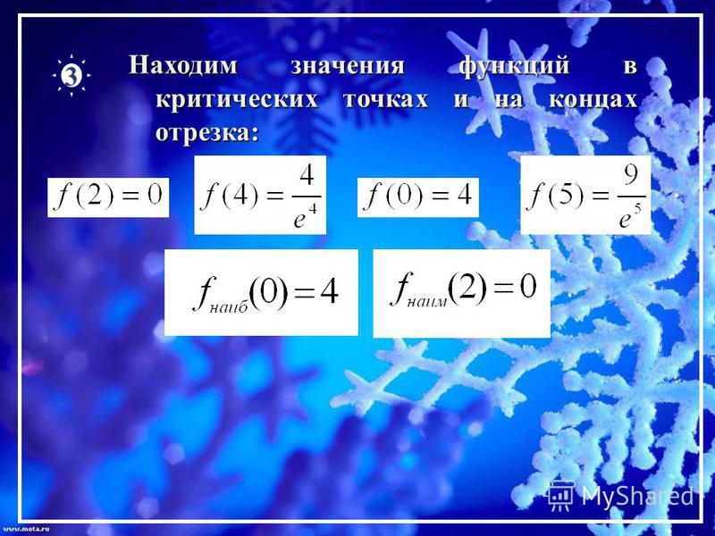 3 Находим значения функций в критических точках и на концах отрезка: