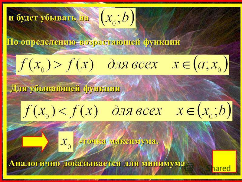 и будет убывать на По определению возрастающей функции Для убывающей функции -точка максимума. Аналогично доказывается для минимума.