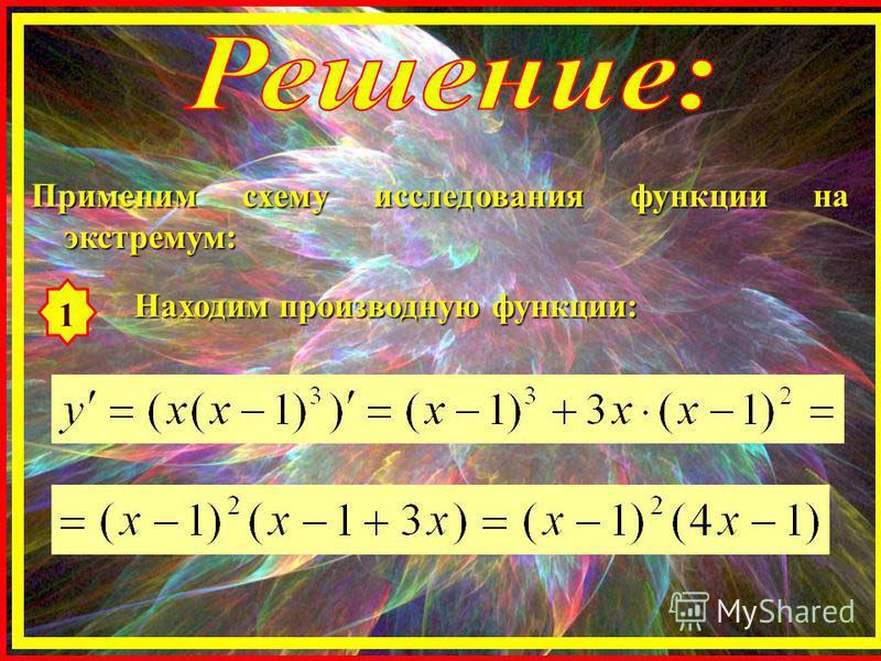 Применим схему исследования функции на экстремум: 1 Находим производную функции: