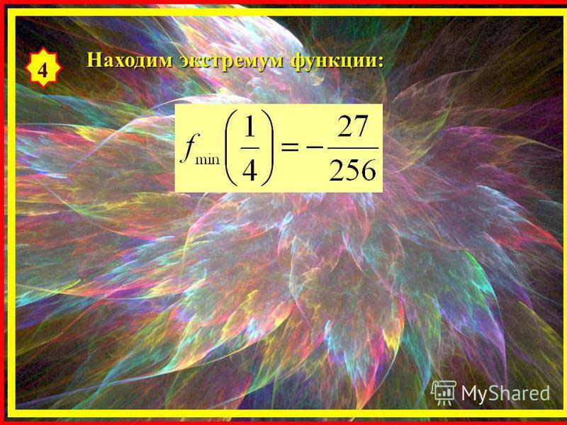 4 Находим экстремум функции: