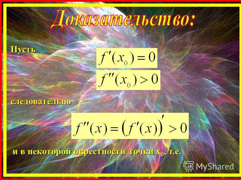 Пусть следовательно и в некоторой окрестности точки х 0, т.е.