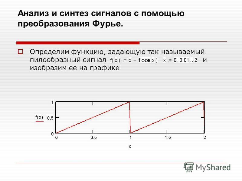 Анализ и синтез сигналов с помощью преобразования Фурье. Определим функцию, задающую так называемый пилообразный сигнал и изобразим ее на графике