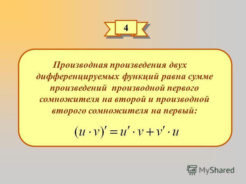 4 4 Производная произведения двух дифференцируемых функций равна сумме произведений производной первого сомножителя на второй и производной второго сомножителя на первый: