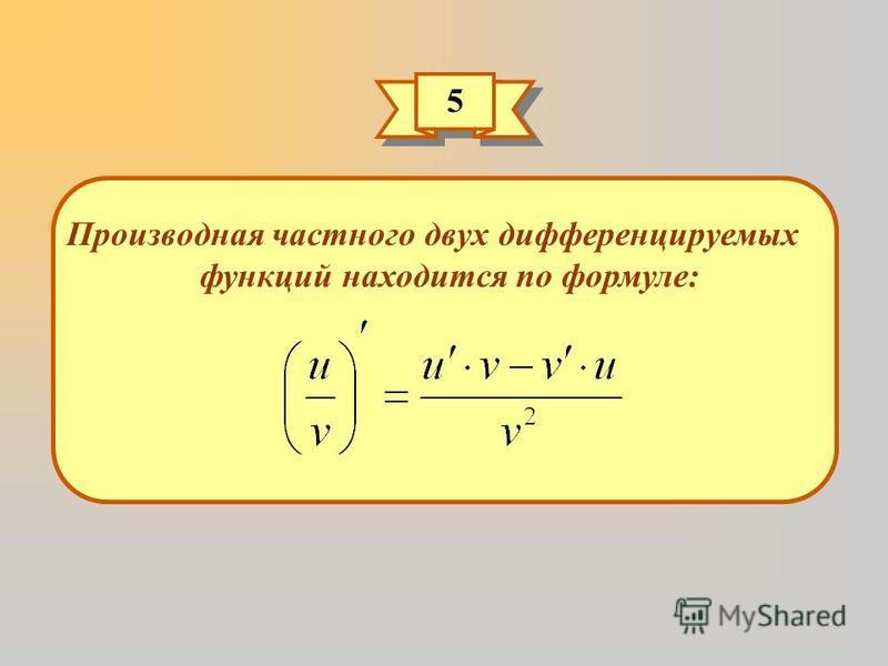 5 5 Производная частного двух дифференцируемых функций находится по формуле: