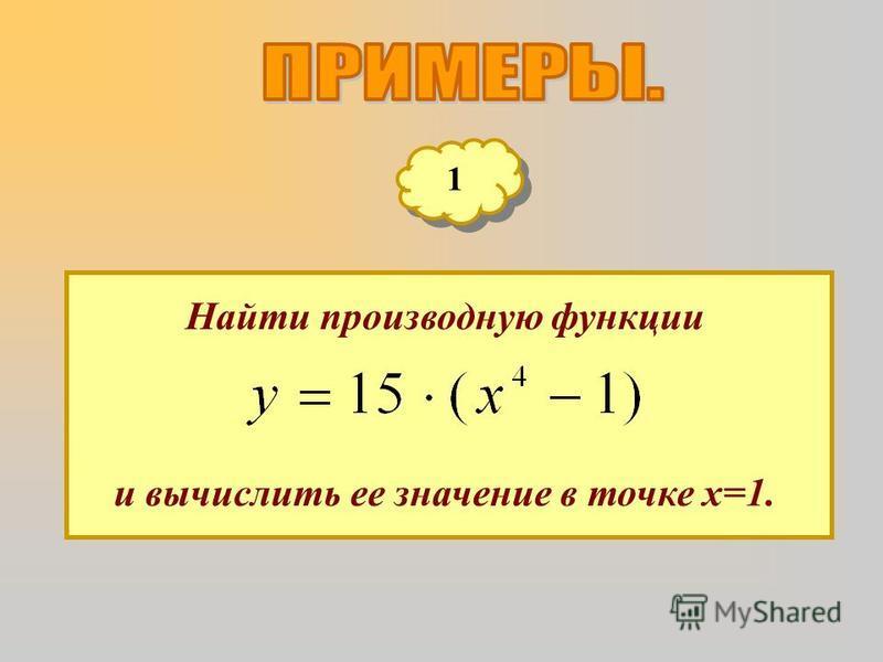 1 1 Найти производную функции и вычислить ее значение в точке х=1.